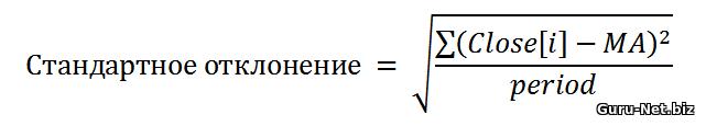Формула расчета стандартного отклонения.